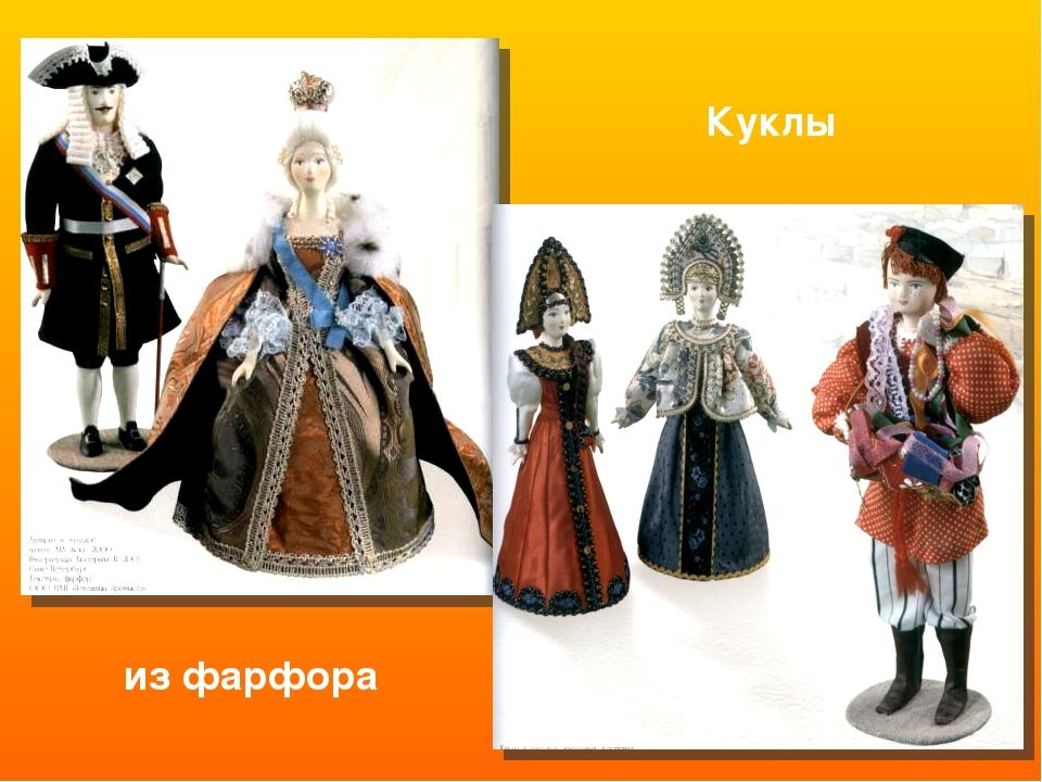 Куклы из фарфора