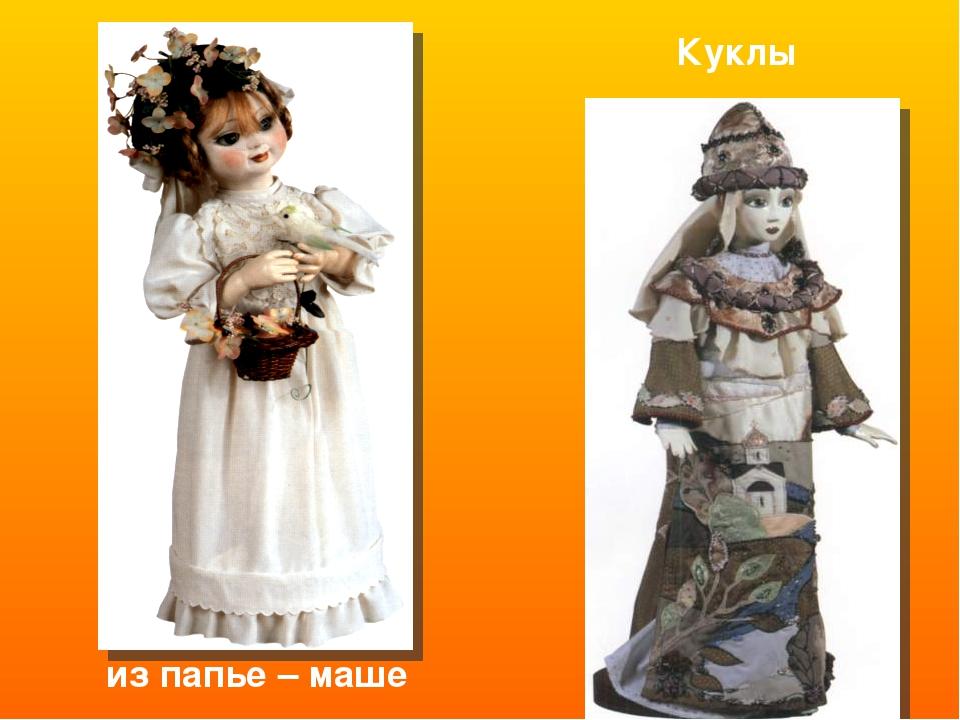 Куклы из папье – маше