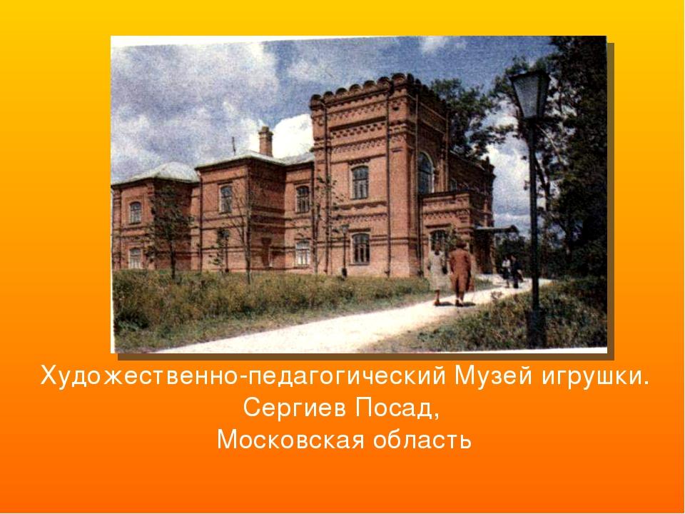 Художественно-педагогический Музей игрушки. Сергиев Посад, Московская область