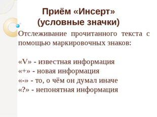 Приём «Инсерт» (условные значки) Отслеживание прочитанного текста с помощью м