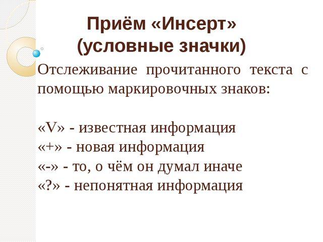 Приём «Инсерт» (условные значки) Отслеживание прочитанного текста с помощью м...