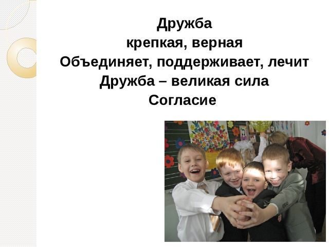 Дружба крепкая, верная Объединяет, поддерживает, лечит Дружба – великая сила...