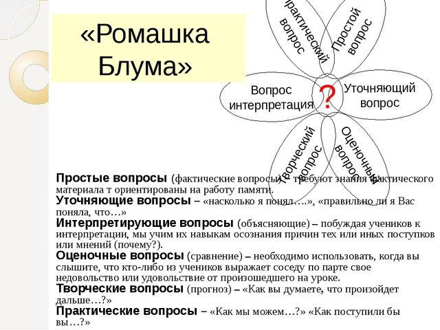 «Ромашка Блума» Простые вопросы (фактические вопросы) – требуют знания фактич...