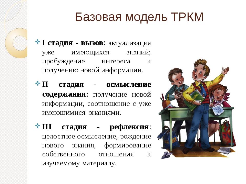 Базовая модель ТРКМ I стадия - вызов: актуализация уже имеющихся знаний; проб...