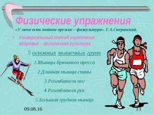 Физические упражнения Универсальный способ укрепления здоровья – физическая к