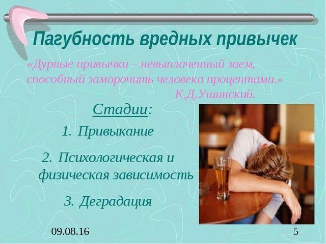 Пагубность вредных привычек «Дурные привычки – невыплаченный заем, способный...