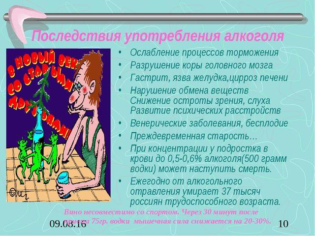 Последствия употребления алкоголя Ослабление процессов торможения Разрушение...