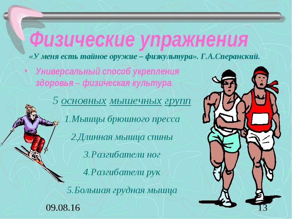 Физические упражнения Универсальный способ укрепления здоровья – физическая к...