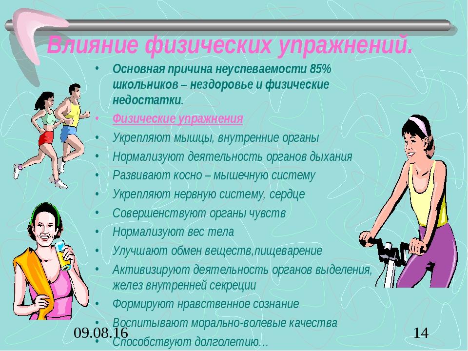 Влияние физических упражнений. Основная причина неуспеваемости 85% школьников...