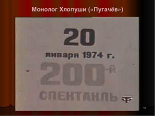 Монолог Хлопуши («Пугачёв») *