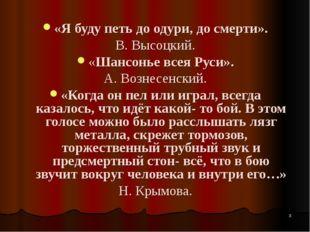 * «Я буду петь до одури, до смерти». В. Высоцкий. «Шансонье всея Руси». А. Во