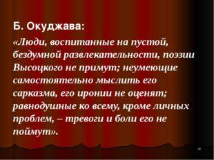 Б. Окуджава: «Люди, воспитанные на пустой, бездумной развлекательности, поэзи
