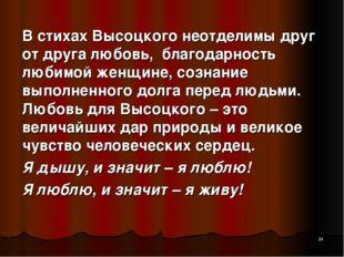 В стихах Высоцкого неотделимы друг от друга любовь, благодарность любимой жен