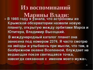 * Из воспоминаний Марины Влади: « В 1985 году я узнала, что астрономы из Крым