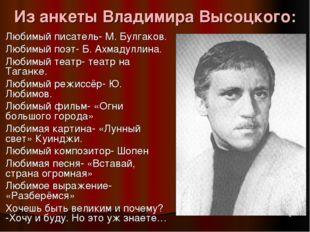 * Из анкеты Владимира Высоцкого: Любимый писатель- М. Булгаков. Любимый поэт-