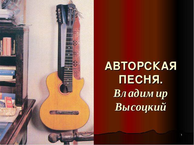 * АВТОРСКАЯ ПЕСНЯ. Владимир Высоцкий