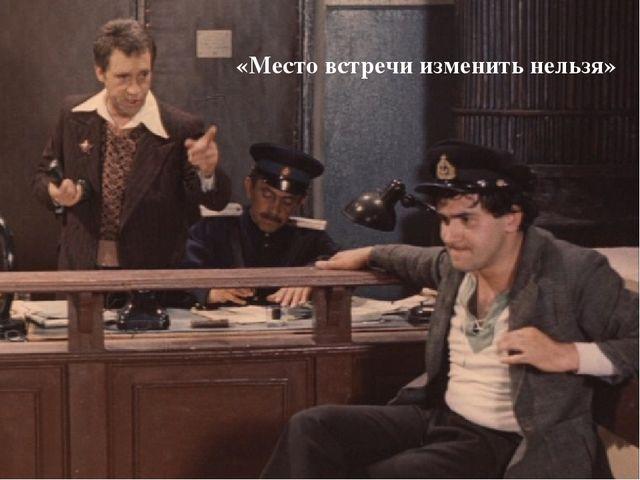 Кадры из фильмов * «Короткие встречи» «Вертикаль» «Служили два товарища» «Стр...
