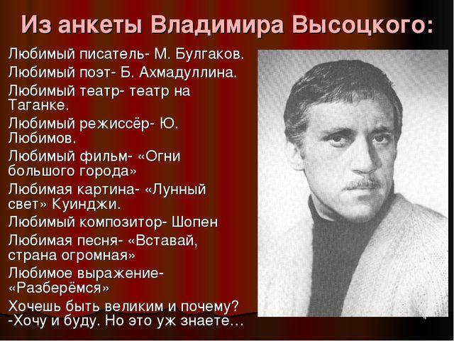 * Из анкеты Владимира Высоцкого: Любимый писатель- М. Булгаков. Любимый поэт-...