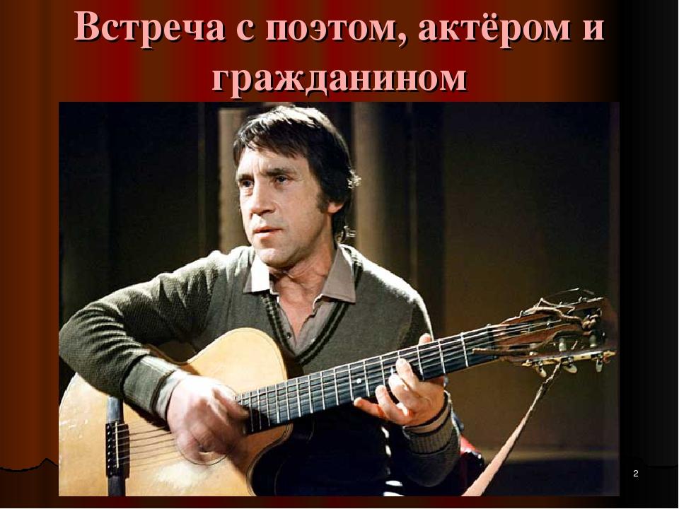 * Встреча с поэтом, актёром и гражданином