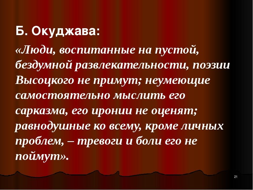 Б. Окуджава: «Люди, воспитанные на пустой, бездумной развлекательности, поэзи...