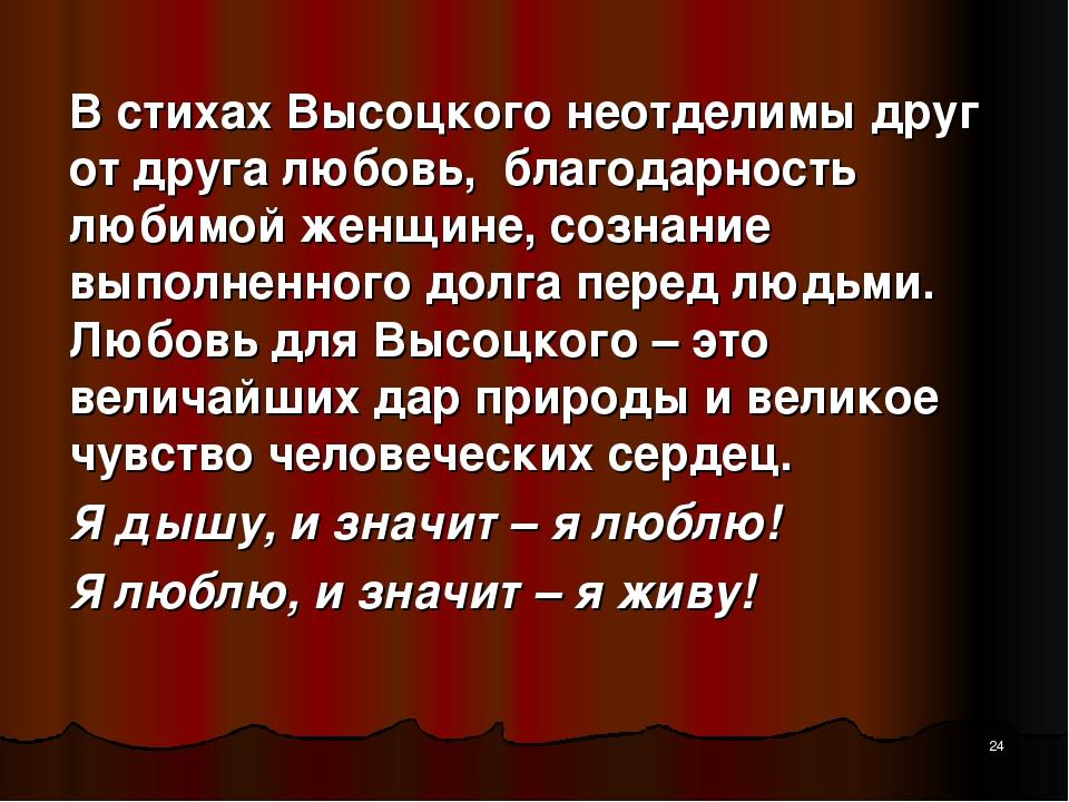 В стихах Высоцкого неотделимы друг от друга любовь, благодарность любимой жен...
