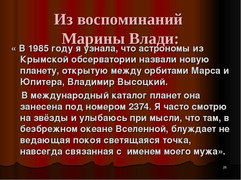 * Из воспоминаний Марины Влади: « В 1985 году я узнала, что астрономы из Крым...