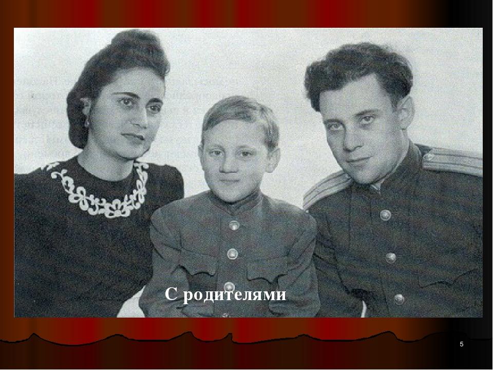 Дом, где родился Высоцкий * С родителями
