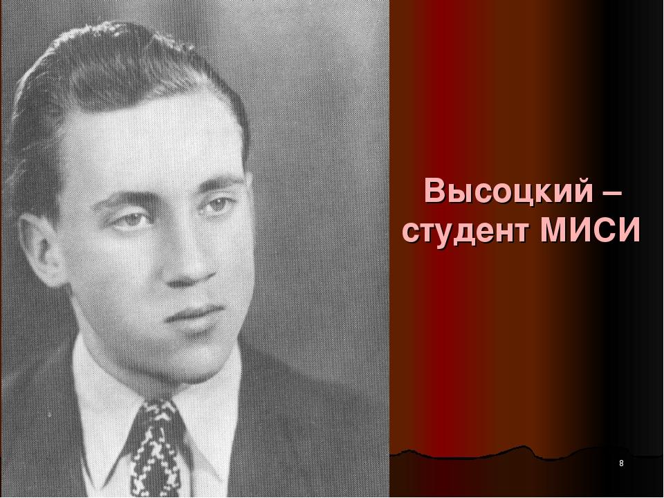 Высоцкий – студент МИСИ *