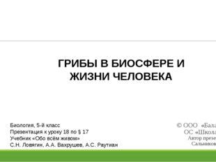 © ООО «Баласс», 2012. ОС «Школа 2100». Автор презентации: Сальникова Е.И. Би