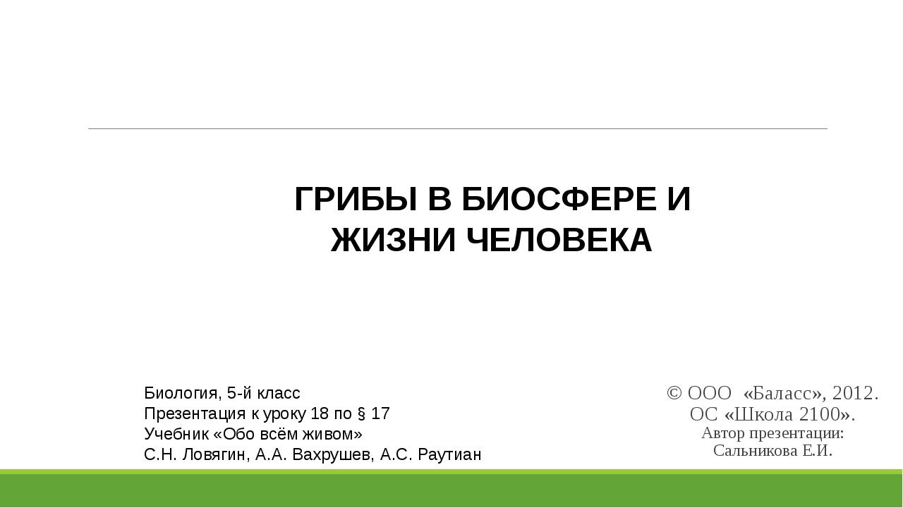 © ООО «Баласс», 2012. ОС «Школа 2100». Автор презентации: Сальникова Е.И. Би...