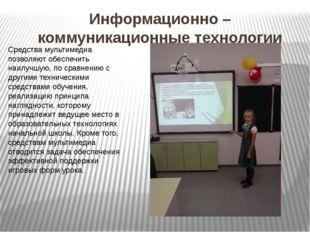 Информационно – коммуникационные технологии Средства мультимедиа позволяют об