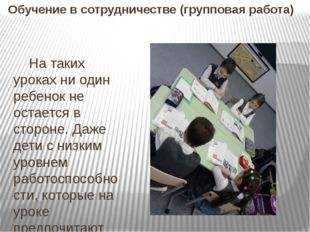 Обучение всотрудничестве (групповая работа) На таких уроках ни один ребенок