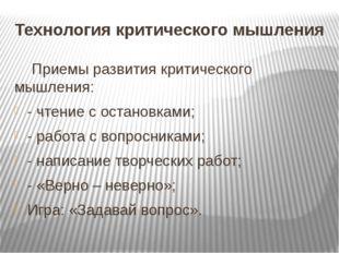 Технология критического мышления Приемы развития критического мышления: - чт