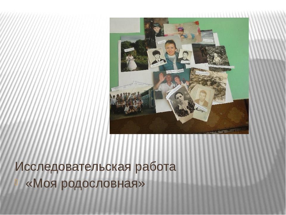 Исследовательская работа «Моя родословная»