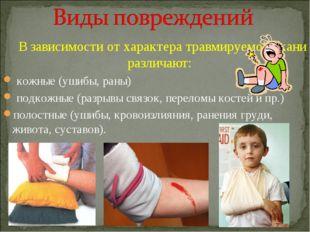 В зависимости от характера травмируемой ткани различают: кожные (ушибы, раны