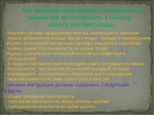 -Укомплектованная медицинская аптечка, инструкция по оказанию первой доврачеб