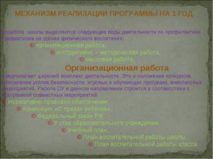 В работе школы выделяются следующие виды деятельности по профилактике травмат