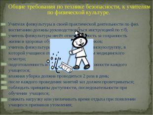 Общие требования по технике безопасности, к учителям по физической культуре.