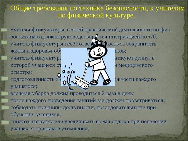 Общие требования по технике безопасности, к учителям по физической культуре....