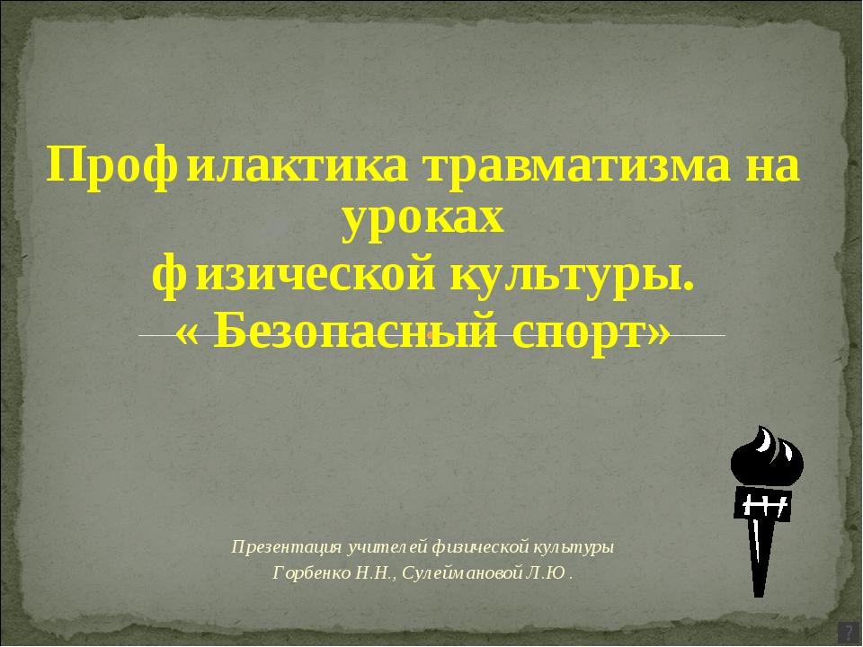Профилактика травматизма на уроках физической культуры. « Безопасный спорт»...
