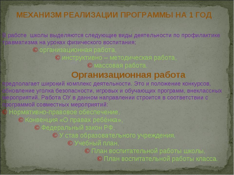 В работе школы выделяются следующие виды деятельности по профилактике травмат...