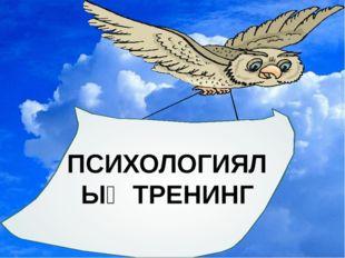 ПСИХОЛОГИЯЛЫҚ ТРЕНИНГ