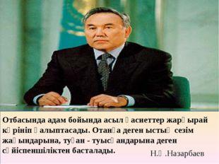 Н.Ә.Назарбаев Отбасында адам бойында асыл қасиеттер жарқырай көрініп қалыпта