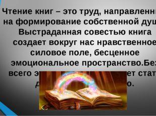 Чтение книг – это труд, направленный на формирование собственной души. Выстра