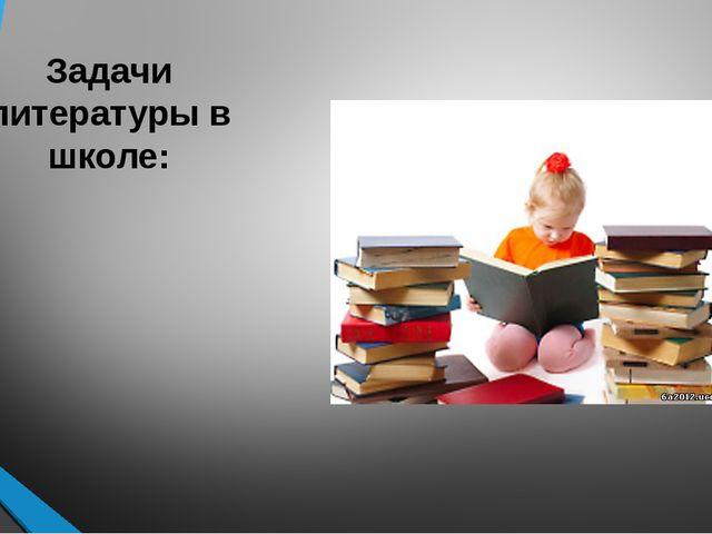 Задачи литературы в школе: