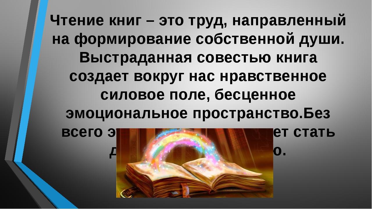 Чтение книг – это труд, направленный на формирование собственной души. Выстра...