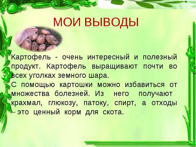 МОИ ВЫВОДЫ Картофель - очень интересный и полезный продукт. Картофель выращив...