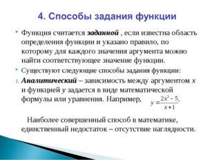 Функция считается заданной , если известна область определения функции и указ