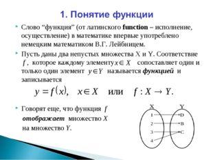 """Слово """"функция"""" (от латинского function – исполнение, осуществление) в матема"""