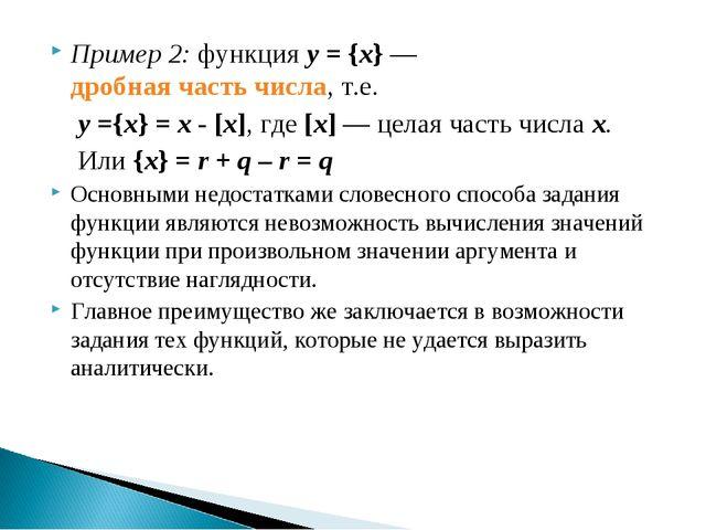 Пример 2: функция y = {x} — дробная часть числа, т.е. y ={x} = x - [x], где [...